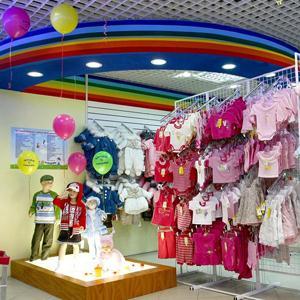 Детские магазины Холмска