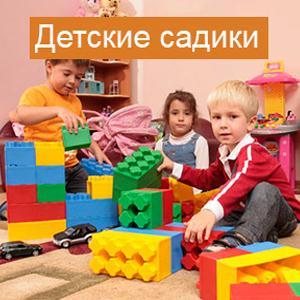 Детские сады Холмска