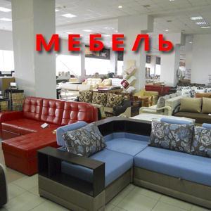 Магазины мебели Холмска