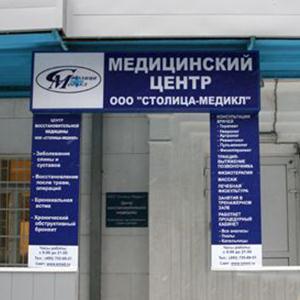 Медицинские центры Холмска