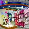 Детские магазины в Холмске