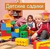 Детские сады в Холмске