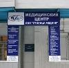 Медицинские центры в Холмске