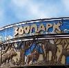 Зоопарки в Холмске