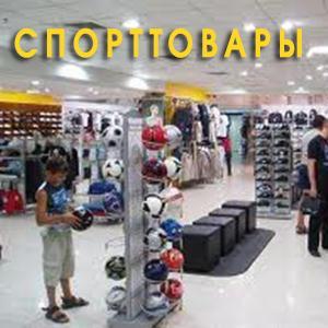 Спортивные магазины Холмска
